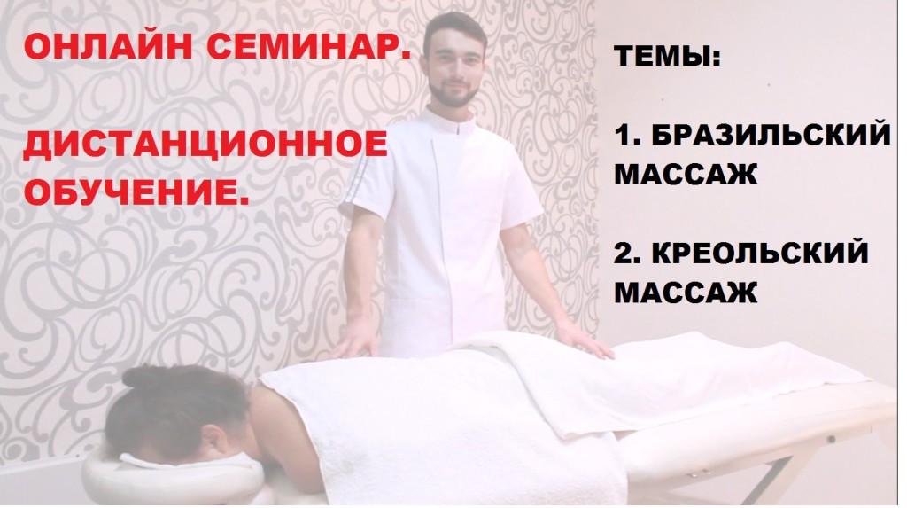 обучение_массаж_бамбуковыми_палочками